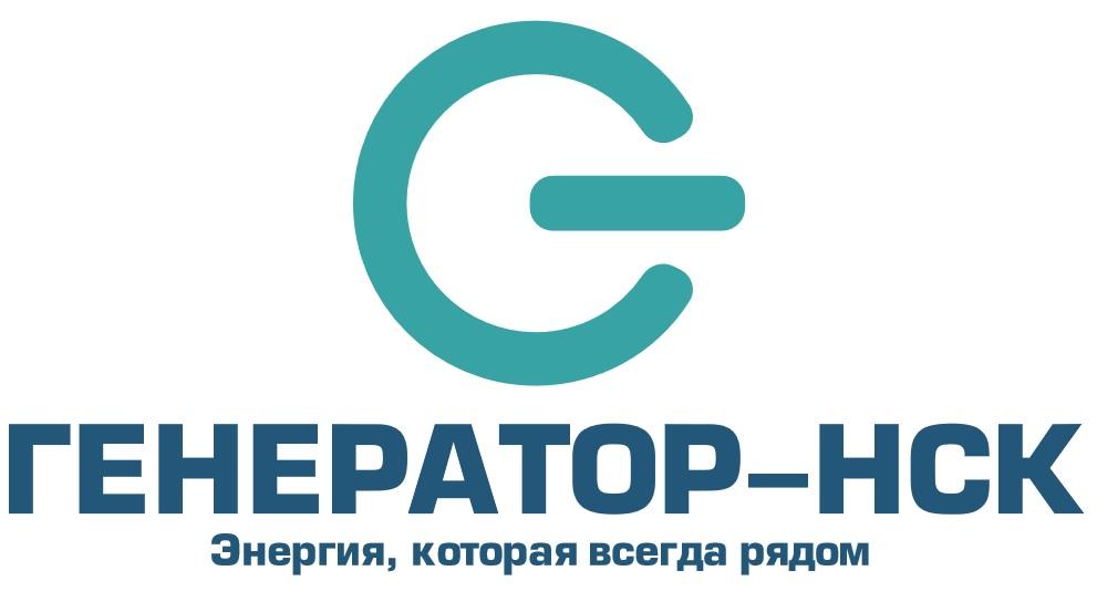 Генератор Нск